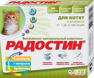 Витамины для котят - виды и описание