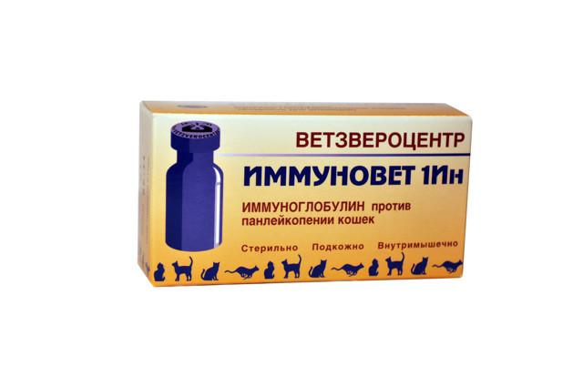Иммуноглобулин для кошки: можно или нет