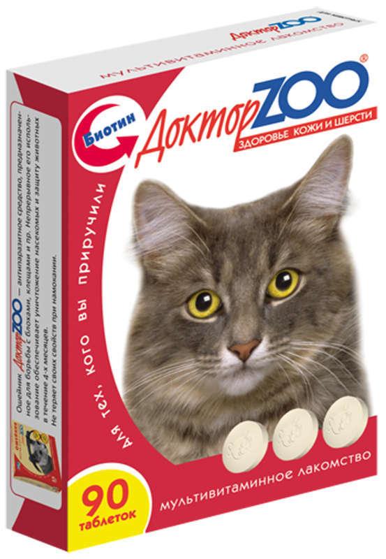 Кошка срыгивает шерсть - причины, лечение профилактика