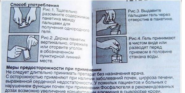 Фосфалюгель для кошек: инструкция по применению